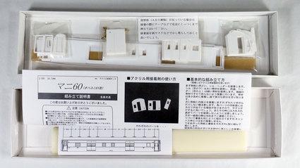 【ヒルマモデル HO】マニ60 アクリルキット