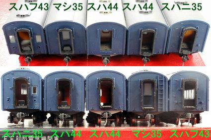【中村精密 HO】スハニ35スハ44スハフ43マシ35