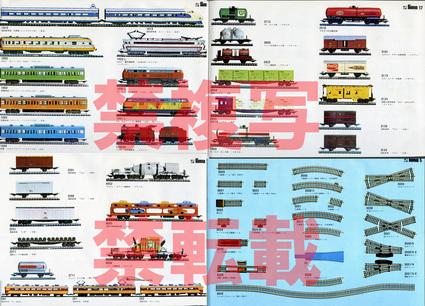 【LIMA】鉄道模型カタログ1977-78