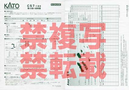 【KATO】C57-180【N gauge】