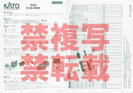 【KATO】C62東海道【N gauge】