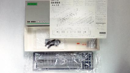 【MODEMO HO】国鉄郵便車 オユ12
