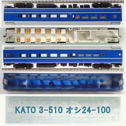 KATO 24系25形客車