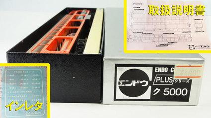【エンドウ】ク5000 PRUSシリーズ