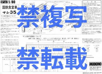 【MODEMO】スハ44系マシ35取扱説明書