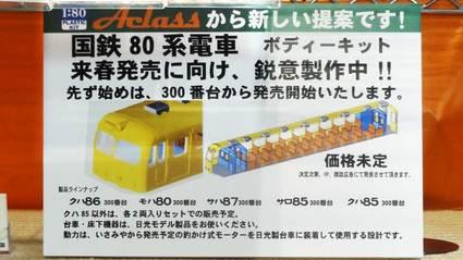 Aclass 新製品80系予告