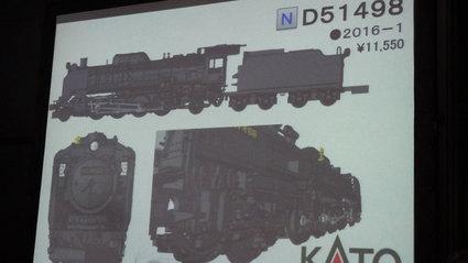 KATO 3DCAD D51