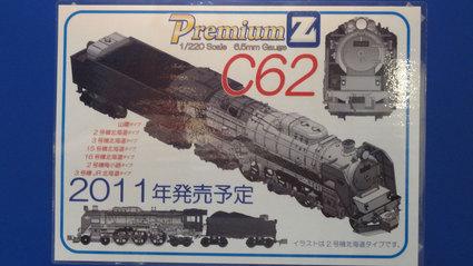 天賞堂 Z CG C62