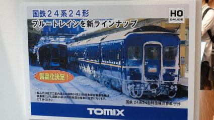 TOMIX 24系客車