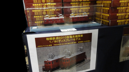 DDF 相鉄ED10