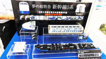 バンダイ0系新幹線