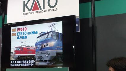 KATO EF510