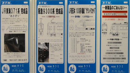 阪急9300系 京急2000形