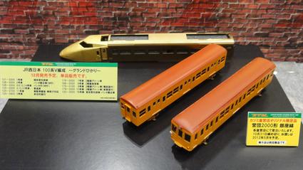 JR西100系 営団2000形銀座線
