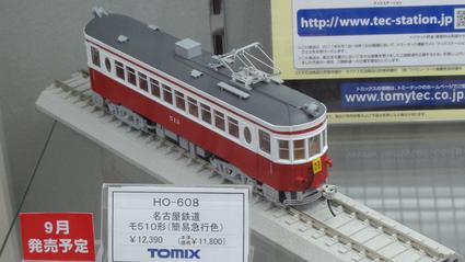 TOMIX 名鉄モ510簡易急行色