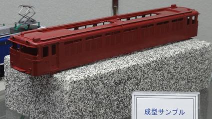 TOMIX EF81 ひさし付き 成型サンプル