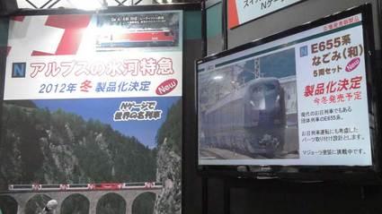 KATO 新製品発表 Nゲージ E655系
