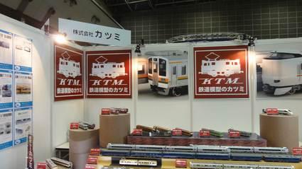 KTM カツミ ブース 新製品展示