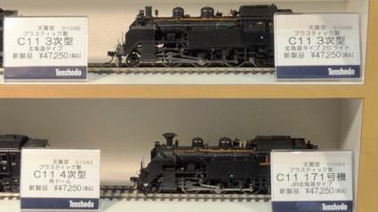 天賞堂C11形HOプラ蒸気機関車