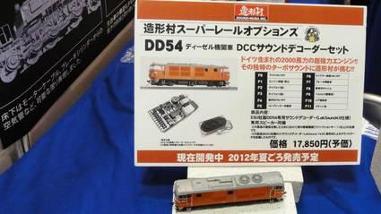 造形村 DD54 DCCサウンドデコーダーセット