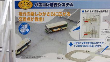 【JAM2013】TOMIXバスコレ走行システム