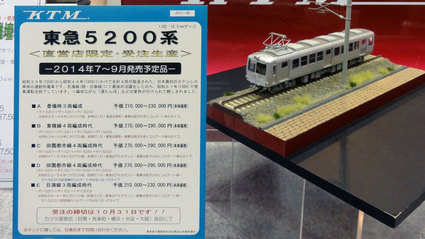 【JAM2013】 KTMカツミ 新製品