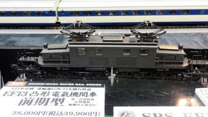 【JAM2013】造形村 新製品