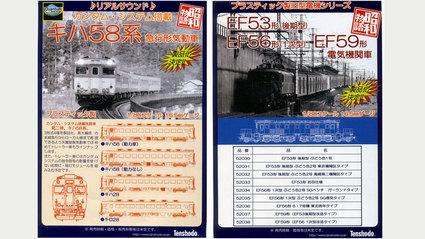 【JAM】2013天賞堂新製品発表展示