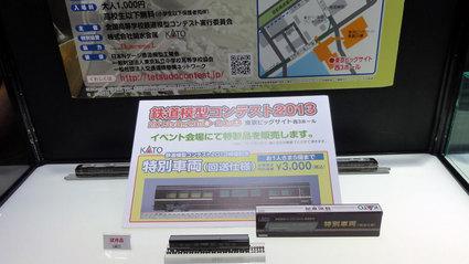 【JAM2013】KATO新製品発表