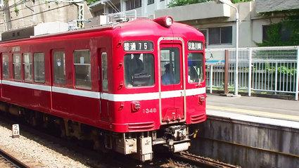 京急旧1348@汐入駅