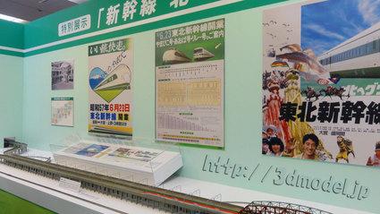 新幹線@松屋銀座 鉄道模型ショウ2013