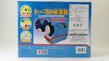 【Thomas】パッケージ化粧箱