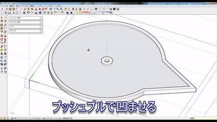 耳パネル3Dモデル作成画面@SketchUp