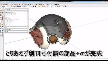 創刊号付属部品+αの3Dモデル立体配置画面@SketchUp