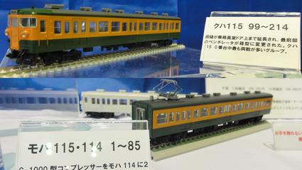 鉄道模型ショウ2011@蒲田