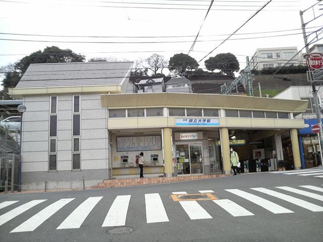 県立大学駅正面