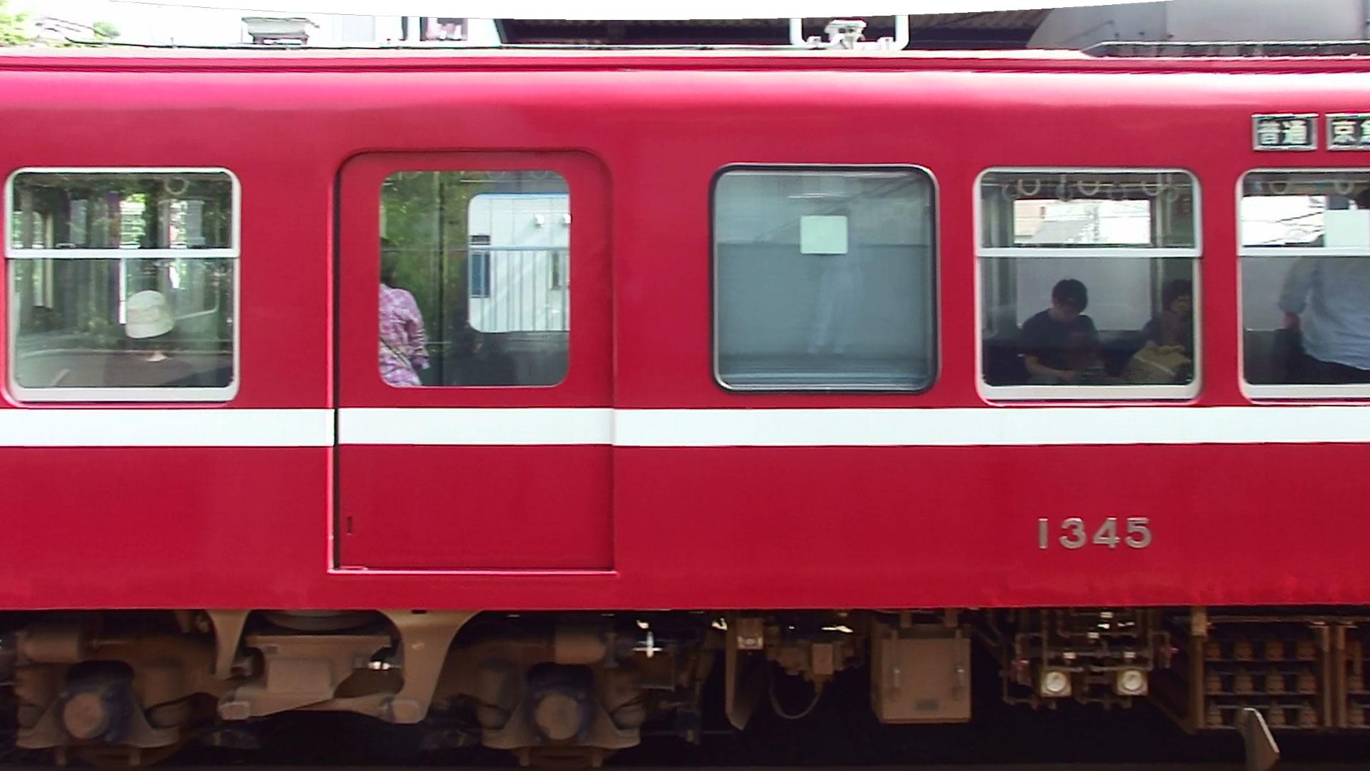 京急1345側面