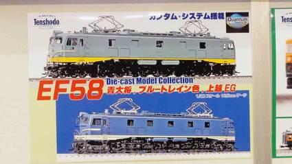 ヨコハマ鉄道模型フェスタ2013
